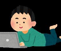 アフィリ・ブログを始めたい方への相談を受けますます アフィリエイトなどを副業にしたい方へ向いているかプチコンサル