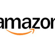 Amazon商品をお得に購入する方法教えます Amazon利用する方!損してます!大幅節約になるマル秘方法