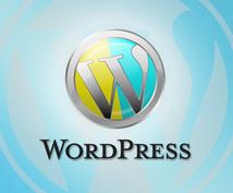 テーマ対応!ワードプレスでのブログの作り方教えます オリジナルマニュアルと作業代行でしっかりサポート