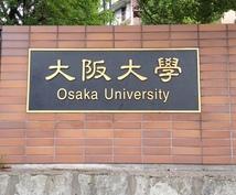 有名国立大学現役合格の現役生が、大学受験について教えます。