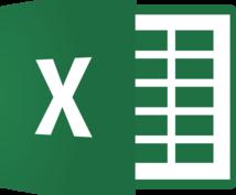 Excel作業なんでも代行します 時間がかかり過ぎるExcel作業ないですか?改善出来るかも!