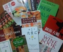 たくさんありすぎてわからない料理本、レシピ本(;-Д-)あなたの求めている料理本提供します♪