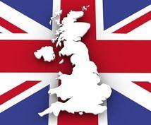 イギリス留学についてご相談乗ります イギリス留学検討中/準備中の方!不安は減らして有意義な留学を