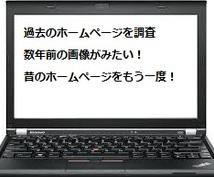 過去、数年前のホームページ情報調査します。ます 過去、数年前のホームページ情報調査します。。