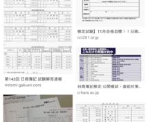 日商簿記1.2.3級の質問受けます 公認会計士試験の短答式試験に合格しました。