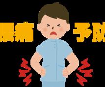 腰痛にお困りの方へ、解消、予防ストレッチを教えます。