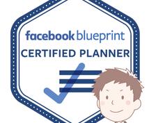 ビジネス利用者向け!フェイスブックの悩み解決します Facebook公式認定資格保有者による問題解決サポート