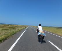 「 普通の旅はもう飽きた!? 」 日本を1000%遊びつくす「自転車旅行」の方法