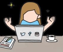 twitterマーケティング教えます ツイッターを使って自社商品や自分をPRしたい方必見です