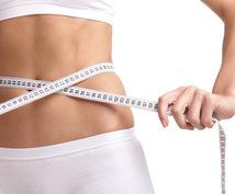 2週間マインドダイエットコーチします 流行に流されず、自分に合ったダイエット方法を実践しませんか?