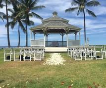 ハワイ島挙式の相談のります コーディネーターさんには相談できない色んなコト