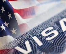 米国ビザ申請(逮捕、犯罪歴有り可)のご相談承ります 米国入国・ビザ申請でお困りの方