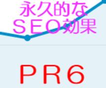 永久的なSEO効果!ページランク6だったサイトから無期限にリンクを作成します!