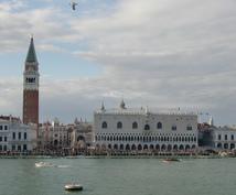 イタリア個人旅行のプラン作成お手伝いします イタリアへの個人旅行のプランなどのお手伝いをします