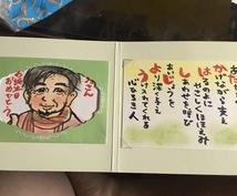 似顔絵とネームインポエム使い描きます 記念日やお祝いにこの世に一人しかなあなたに一つの作品を❕