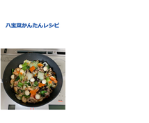 八宝菜を超簡単に作る方法教えます 下ごしらえ・味付けから後片付けまで、楽に済ませたい方へ