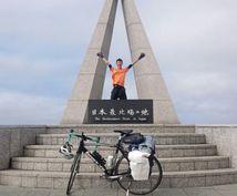 試される大地、自転車旅の助言を致します 何から始めれば良いか分からない…そんなあなたに!