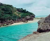 無料枠☆沖縄のパワースポット案内します カミンチュが教える穴場パワースポットです(≧▽≦)
