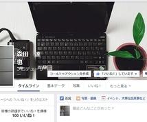 Facebookページの相互いいね!を行います お互いにFBページに「いいね!」でファンを増やしませんか。