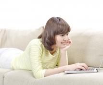 ネット婚活のプロフィールを添削します 貴方の魅力を最大限に引き出す文章作成のお手伝いをします
