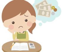 現役のFP・家計診断士があなたの家計診断致します 世帯収入300〜750位が得意なゾーン。社労士資格もあります