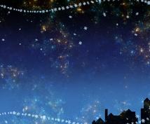 自分を好きになる!星からのギフトを受け取れます ホロスコープ作成&リーディングで相談してみたい方へ