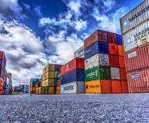 貿易についてのお悩みやお困りごとのご相談にのります 輸出入に興味がある方向け、業歴35年の貿易マンがお答えします