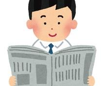 プレスリリースって何かを教えます 新サービスやキャンペーン、イベントを告知したい方へ