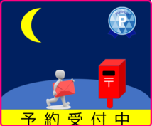 7日間【夜ポスト】のお便りを翌朝までにお返事します 心の悩み/相談/解決/カウンセリング/本音/愚痴聞き/効果