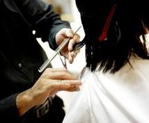 売り上げを2倍にする3つの魔法のセリフ伝えます 美容師が伝える「売り上げを2倍にする3つの魔法のセリフ」
