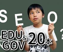 EDU-GOV高品質ドメイン20本被リンク送ります 【強力SEO】権威性の高いサイトからのバックリンクを格安で!