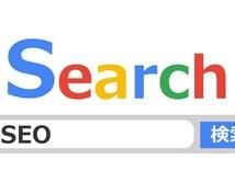 EC・企業サイト・メディア向け外部SEO対策します 大手求人会社用のサテライトサイトからリンク付けます!