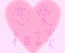恋愛占いをしてほしい方します 気楽にご相談ください!✩°。⋆(。•̀ᴗ-)و ̑̑✧