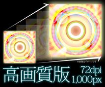 【作品お渡し済みの方限定】高画質版画像のご提供【72dpi/1,000pxサイズ】