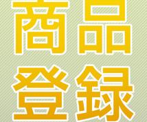 ★ネットショップの商品登録代行をします!【10件までワンコイン!!】