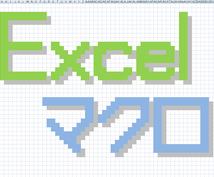 Excel VBAマクロ作成します Excelのデータの整理・集計・出力・グラフの処理を時短化!