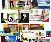 リスティング広告用のバナー制作を致します。ます 10年以上数百以上のバナー広告を制作している実績があります。