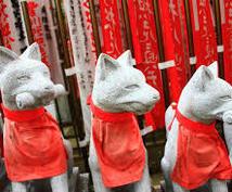 稲荷信者向き/必ず行くべき稲荷神社を霊視鑑定します あなたと相性が良いお狐様と出会うことが開運のポイントです。