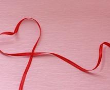あなたの気持ちを届けます 両想い、関係修復、復縁のお手伝いをします