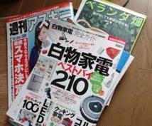 雑誌転売ノウハウで月5万円の副収入!