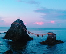 縁結びパワースポット二見興玉神社に代行参拝致します 縁結びや夫婦円満が叶うように心を込めて代行参拝致します。