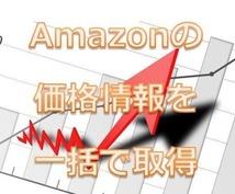 ExcelでAmazon商品情報一括取得ツールます Amazonでのリサーチを効率的に行いたい方にオススメ