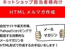 楽天・Yahoo他のHTMLメルマガを作成します メルマガはお店のファンを増やす方法のひとつです!