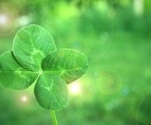 頑張っている方々にサポートエネルギーあります ☆幸運・金運・財運・商売繁盛・家庭円満・子孫繁栄を願う方々に