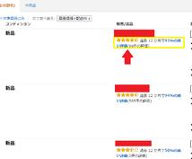 【お待たせしました!!】Amazon アマゾンの出品者評価(セラー)をお付けいたします♪