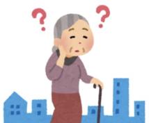 高齢化社会に求められる介護のカタチを伝えます 介護保険制度、施設選び、成年後見制度の相談に対応します。