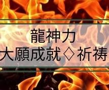 龍神力♢高次元の波動にて幸運な運命に変えます 古参の龍神へと恋愛成就、金運上昇等、祈祷にて願いを叶えます