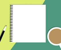 あなたのメモや箇条書きを文章にまとめます 伝えたいことがあるけど書けない、そんな時にお手伝いします!