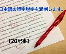 日本語の誤字脱字【20記事】添削します 自分の書いている文章に自信がない、ライター初心者向け