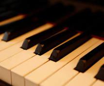 ピアノの弾き方、上達方法教えます できない人の気持ちがよくわかります。必ず弾ける!